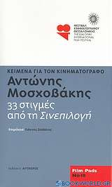 Αντώνης Μοσχοβάκης: 33 στιγμές από τη Σινεπιλογή