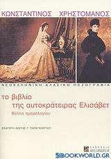 Το βιβλίο της αυτοκράτειρας Ελισάβετ