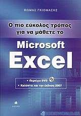Ο πιο εύκολος τρόπος για να μάθετε το Microsoft Excel