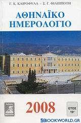 Αθηναϊκό ημερολόγιο 2008