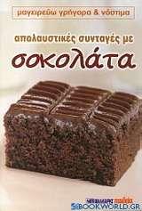 Απολαυστικές συνταγές με σοκολάτα