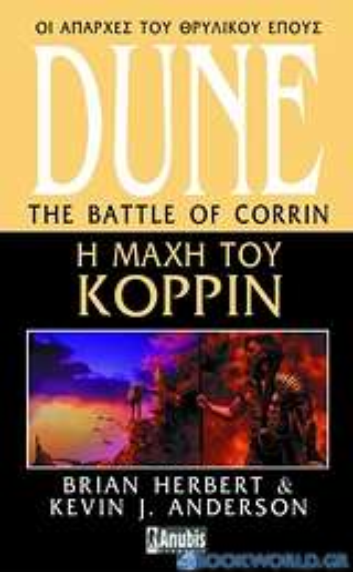Dune: Η μάχη του Κορρίν