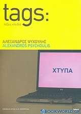 Αλέξανδρος Ψυχούλης: Tags: λέξεις κλειδιά