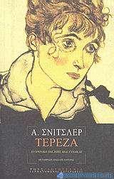 Τερέζα