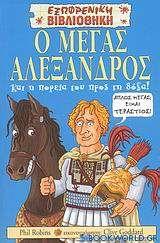 Ο Μέγας Αλέξανδρος και η πορεία του προς τη δόξα!