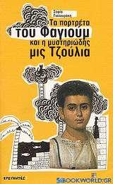 Τα πορτρέτα του Φαγιούμ και η μυστηριώδης μις Τζούλια
