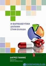 Η φαρμακευτική δαπάνη στην Ελλάδα