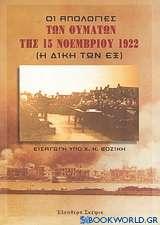 Οι απολογίες των θυμάτων της 15 Νοεμβρίου 1922