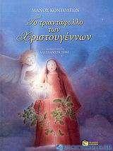 Το τριαντάφυλλο των Χριστουγέννων