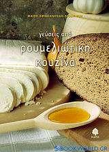 Γεύσεις από ρουμελιώτικη κουζίνα
