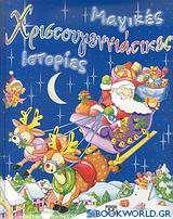 Μαγικές χριστουγεννιάτικες ιστορίες