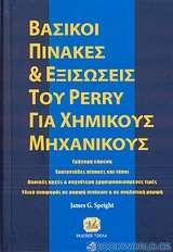 Βασικοί πίνακες και εξισώσεις του Perry για χημικούς μηχανικούς