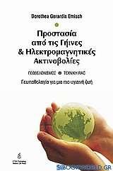 Γεωπαθολογία: Προστασία από γήινες και ηλεκτρομαγνητικές ακτινοβολίες