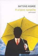 Η κίτρινη ομπρέλα