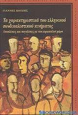 Τα χαρακτηριστιικά του ελληνικού συνδικαλιστικού κινήματος