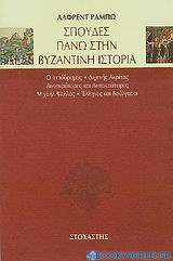 Σπουδές πάνω στην βυζαντινή ιστορία