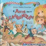 Η Άννα και οι καλικάντζαροι