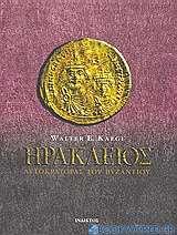 Ηράκλειος, αυτοκράτορας του Βυζαντίου
