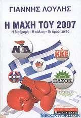 Η μάχη του 2007