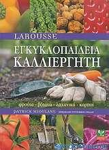 Εγκυκλοπαίδεια καλλιεργητή