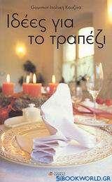 Ιδέες για το τραπέζι