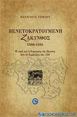 Βενετοκρατούμενη Ζάκυνθος 1588 - 1594