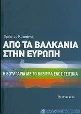 Από τα Βαλκάνια στην Ευρώπη
