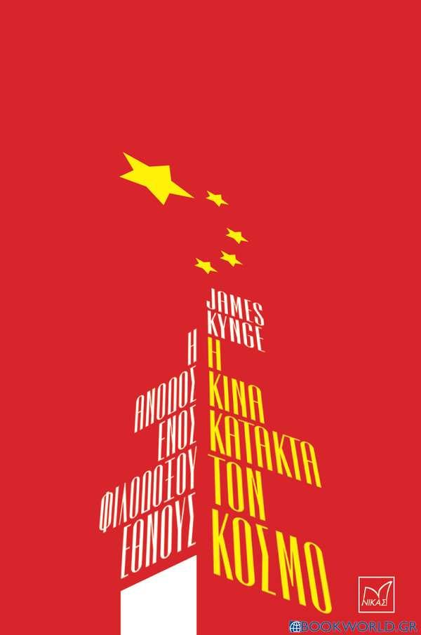 Η Κίνα κατακτά τον κόσμο