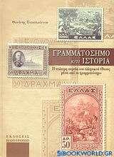 Γραμματόσημο και ιστορία