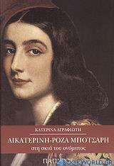 Αικατερίνη - Ρόζα Μπότσαρη