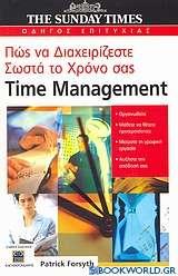 Time Management: Πώς να διαχειρίζεστε σωστά το χρόνο σας