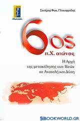 6ος π.Χ. αιώνας