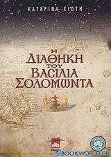 Η διαθήκη του βασιλιά Σολομώντα