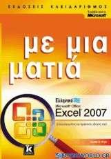 Ελληνικό Microsoft Office Excel 2007 με μια ματιά