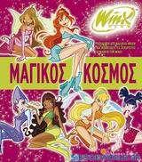 Winx Club: Μαγικός κόσμος