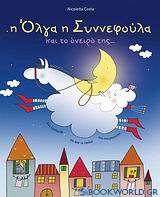 Η Όλγα η Συννεφούλα και το όνειρό της...