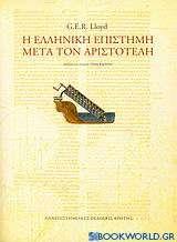 Η ελληνική επιστήμη μετά τον Αριστοτέλη