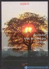 Βοσκός της αντίπερα όχθης και άλλες ιστορίες