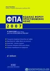 Φόρος Προστιθέμενης Αξίας 2007