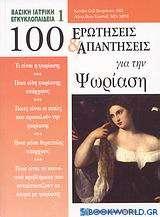 100 ερωτήσεις και απαντήσεις για την ψωρίαση