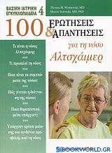100 ερωτήσεις και απαντήσεις για τη νόσο Αλτσχάιμερ