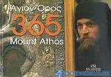 365 Άγιον Όρος