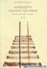 Ανθολογία ποίησης των Ίνκας