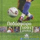 Ποδόσφαιρο [1001 photos]