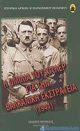 Η ομιλία του Χίτλερ για την Βαλκανική Εκστρατεία 1941