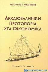 Αρχαιοελληνική πρωτοπορία στα οικονομικά
