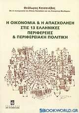 Η οικονομία και η απασχόληση στις 13 ελληνικές περιφέρειες και περιφερειακή πολιτική