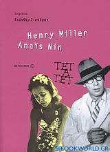 Anais Nin και Henry Miller