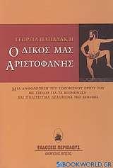 Ο δικός μας Αριστοφάνης