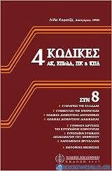 4 κώδικες (ακ, κπολδ, πκ & κπδ] συν 8